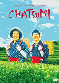 【送料無料】トータルテンボス全国漫才ツアー2019「CHATSUMI」/トータルテンボス[DVD]【返品種別A】