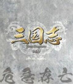 【送料無料】三国志 Three Kingdoms 第9部-危急存亡- ブルーレイ vol.9/チェン・ジェンビン[Blu-ray]【返品種別A】