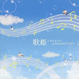歌姫〜デュエット・ふたりのラブソング〜/オムニバス[CD]【返品種別A】