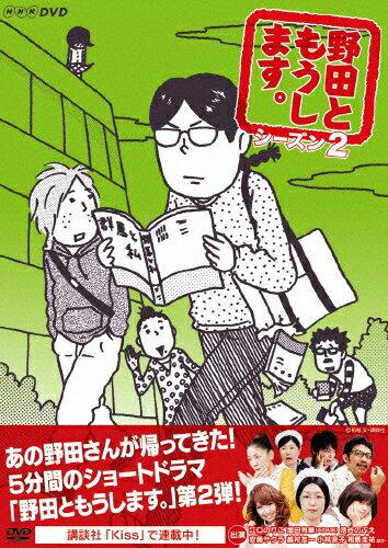 【送料無料】野田ともうします。 シーズン2/江口のりこ[DVD]【返品種別A】