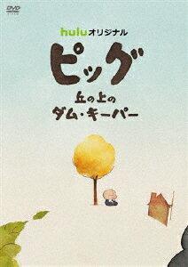 【送料無料】ピッグ 丘の上のダム・キーパー/アニメーション[DVD]【返品種別A】