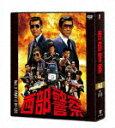 【送料無料】西部警察 40th Anniversary Vol.3/石原裕次郎,渡哲也[DVD]【返品種別A】