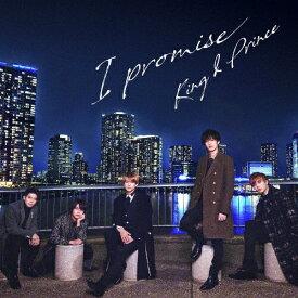 [限定盤][先着特典付]I promise(初回限定盤A)/King & Prince[CD+DVD]【返品種別A】