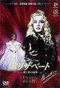 【送料無料】エリザベート—愛と死の輪舞(ロンド)—('96年星組)/宝塚歌劇団星組[DVD]【返品種別A】