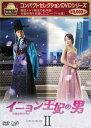 【送料無料】コンパクトセレクション第2弾 イニョン王妃の男 DVD-BOX II/チ・ヒョヌ[DVD]【返品種別A】