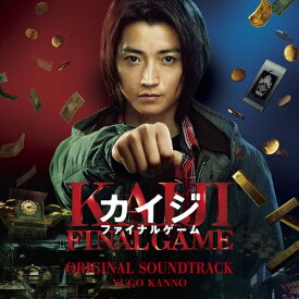 映画「カイジ ファイナルゲーム」オリジナル・サウンドトラック/菅野祐悟[CD]【返品種別A】