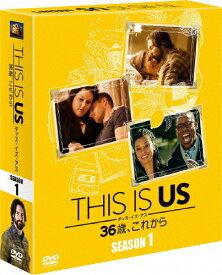 【送料無料】THIS IS US/ディス・イズ・アス 36歳、これから(シーズン1)<SEASONSコンパクト・ボックス>/マイロ・ヴィンティミリア[DVD]【返品種別A】