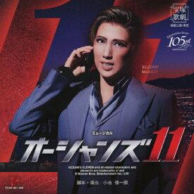 【送料無料】『オーシャンズ11』('19年宙組)【CD】/宝塚歌劇団宙組[CD]【返品種別A】