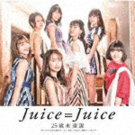 [枚数限定][限定盤]「ひとりで生きられそう」って それってねえ、褒めているの?/25歳永遠説【初回生産限定盤B】/Juice=Juice[CD+DVD]【返品種別A】