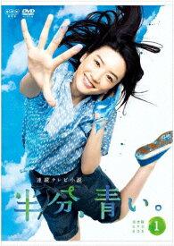 【送料無料】連続テレビ小説 半分、青い。 完全版 DVD BOX1/永野芽郁[DVD]【返品種別A】