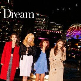 こんなにも(DVD付)/Dream[CD+DVD]【返品種別A】