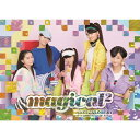 【送料無料】[枚数限定][限定盤]MAGICAL☆BEST-Complete magical2 Songs-(初回生産限定盤/ライブ盤)/magical2[CD+DVD]…