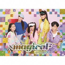 【送料無料】[枚数限定][限定盤]MAGICAL☆BEST-Complete magical2 Songs-(初回生産限定盤/ライブ盤)/magical2[CD+DVD]【返品種別A】
