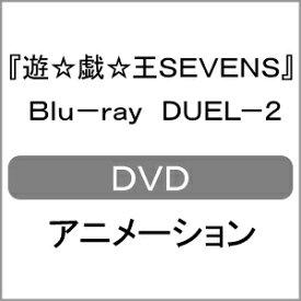 【送料無料】[枚数限定]『遊☆戯☆王SEVENS』 DVD DUEL-2/アニメーション[DVD]【返品種別A】