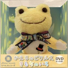 【送料無料】[枚数限定]アニメ「かえるのピクルス -きもちのいろ-」DVDセット(2)/アニメーション[DVD]【返品種別A】