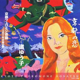 京都の恋 京都フェロモン菩薩/渚ゆう子[CD]【返品種別A】