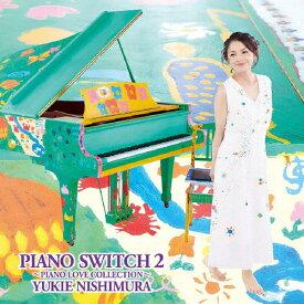 【送料無料】PIANO SWITCH 2 -PIANO LOVE COLLECTION-(DVD付)/西村由紀江[CD+DVD]【返品種別A】