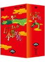 【送料無料】まんが日本昔ばなし DVD-BOX 第12集/アニメーション[DVD]【返品種別A】