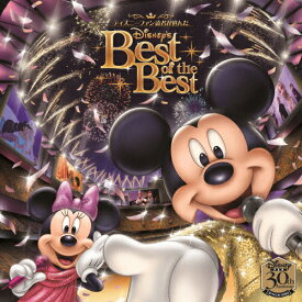 ディズニーファン読者が選んだ ディズニー ベスト・オブ・ベスト 〜創刊30周年記念盤/ディズニー[CD]【返品種別A】