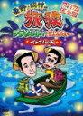 【送料無料】東野・岡村の旅猿 プライベートでごめんなさい… ベトナムの旅 プレミアム完全版/東野幸治,岡村隆史[DVD]…