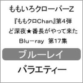 【送料無料】『ももクロChan』第4弾 ど深夜★番長がやって来た Blu-ray 第17集/ももいろクローバーZ[Blu-ray]【返品種別A】