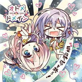 【送料無料】ラジオCD「オトメ*ドメイン RADIO*MAIDEN」Vol.11/ラジオ・サントラ[CD]【返品種別A】