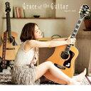 Grace of the Guitar/森 恵[CD]【返品種別A】