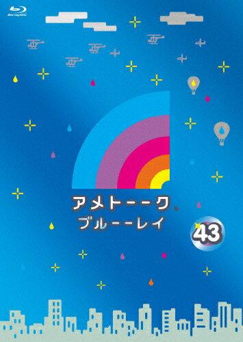 【送料無料】[初回仕様]アメトーーク! ブルーーレイ 43/雨上がり決死隊[Blu-ray]【返品種別A】