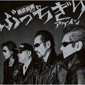 【送料無料】ぶっちぎりアゲイン〈夜露死苦盤〉/横浜銀蝿40th[CD]【返品種別A】