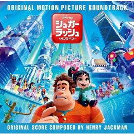 シュガー・ラッシュ:オンライン(オリジナル・サウンドトラック)/ヘンリー・ジャックマン[CD]【返品種別A】