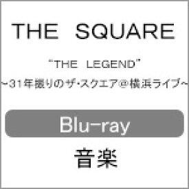 """【送料無料】""""THE LEGEND""""〜31年振りのザ・スクエア@横浜ライブ〜/THE SQUARE[Blu-ray]【返品種別A】"""