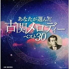 【送料無料】あなたが選んだ古関メロディーベスト30/オムニバス[CD]【返品種別A】
