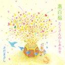 【送料無料】惠百福 たくさんのしあわせ/さだまさし[CD]【返品種別A】