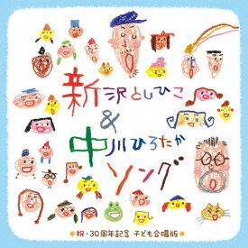 新沢としひこ&中川ひろたかソング<祝・30周年記念 こども合唱版>〜みんな歌った、みんなで歌った、わたしたちが明日につなぐ歌〜/子供向け[CD]【返品種別A】