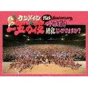 【送料無料】15th Anniversary「一五の夜」〜今夜だけ練乳ぶっかけますか?〜/ケツメイシ[Blu-ray]【返品種別A】