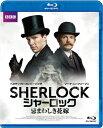 【送料無料】SHERLOCK/シャーロック 忌まわしき花嫁/ベネディクト・カンバーバッチ[Blu-ray]【返品種別A】