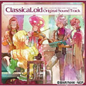 【送料無料】クラシカロイド Original Sound Track/TVサントラ[CD]【返品種別A】
