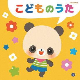 ザ・ベスト こどものうた/子供向け[CD]【返品種別A】