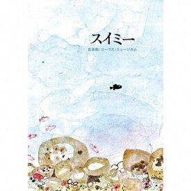 【送料無料】音楽劇:コーラス・ミュージカル「スイミー」/学芸会[CD]【返品種別A】