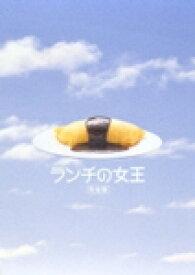 【送料無料】[枚数限定]ランチの女王 DVD-BOX/竹内結子[DVD]【返品種別A】
