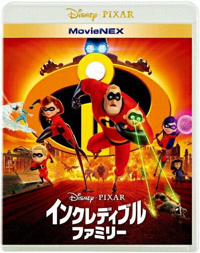 【送料無料】インクレディブル・ファミリー MovieNEX[2Blu-ray&DVD]/アニメーション[Blu-ray]【返品種別A】