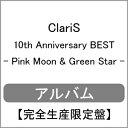【送料無料】[枚数限定][限定盤]ClariS 10th Anniversary BEST -Pink Moon & Green Star-/ClariS[CD]【返品種別A】