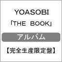【送料無料】[枚数限定][限定盤][先着特典付]THE BOOK(完全生産限定盤)/YOASOBI[CD]【返品種別A】