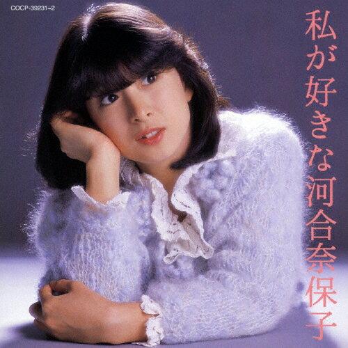 私が好きな河合奈保子/河合奈保子[CD]【返品種別A】