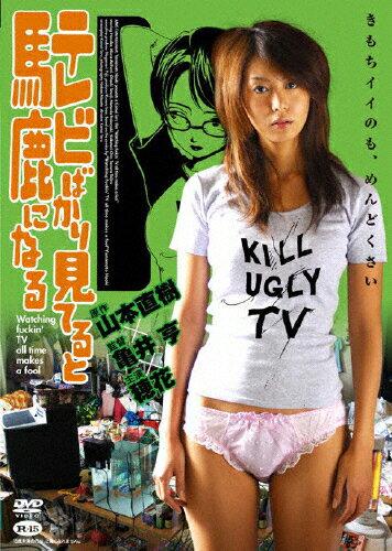 【送料無料】テレビばかり見てると馬鹿になる/穂花[DVD]【返品種別A】