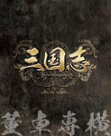 【送料無料】三国志 Three Kingdoms 第1部-董卓専横- ブルーレイ vol.1/チェン・ジェンビン[Blu-ray]【返品種別A】