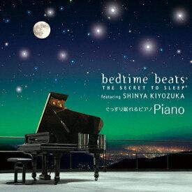 ぐっすり眠れるピアノ/清塚信也[CD]【返品種別A】