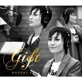 【送料無料】「GIFT」—NOZOMI FUTO—/望海風斗[CD]【返品種別A】