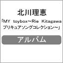 【送料無料】[初回仕様]MY toybox〜Rie Kitagawa プリキュアソングコレクション〜/北川理恵[CD+DVD]【返品種別A】