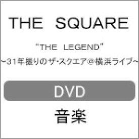 """【送料無料】""""THE LEGEND""""〜31年振りのザ・スクエア@横浜ライブ〜/THE SQUARE[DVD]【返品種別A】"""